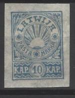 Lettonia - 1919 - Nuovo/new MH - Stemma - Mi N. 24 - Lettonia