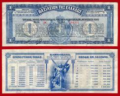 M3-17301 Kingdom Of Greece 1922. Loan Certificate 100 Drachma [IA 090151] - Shareholdings