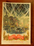 URSS : Carte Postale Moscou Année 1953.. Année De La Mort De Staline, 3 Mois Plus Tard. - Cartes Postales