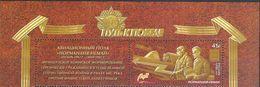 Russia, 2017, Mi. 2474, Sc. 7843, The Way To Victory, Aviation Regiment Normandy-Neman, WW II, MNH - 1992-.... Federation