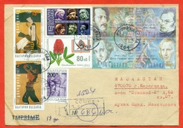 Bulgaria 1997. Registered Envelope Passed The Mail. Stamps From Block. - Music