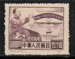 PEOPLES REPUBLIC Of CHINA---North East  Scott # 1L 138* UNUSED REPRINT (Stamp Scan # 496) - Réimpressions Officielles