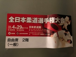Ticket D'entree Au Zen Nihon Judo Japon 2019 - Match Tickets