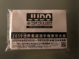 Pochette De Mouchoirs Du Championnat Du Monde Japon 2019 Tokyo - Sports De Combat