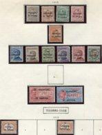 12707  TRENTE Et TRIESTE  N° 1/14 Sauf 12, Taxe 1,4 *    1919   B/TB - 8. Besetzung 1. WK