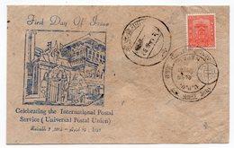 NEPAL, FDC, 15.04.1959 - Nepal