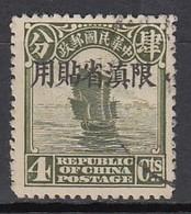CHINA Mandschurei 1927 - MiNr: 6   Used - Mandschurei 1927-33