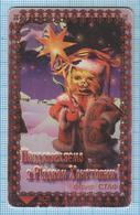 UKRAINE / Phonecard / ODESSA / Ukrtelecom. Merry Christmas! Cat. Ethnography. 12/1998 - Ukraine