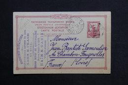 GRECE  - Entier Postal De Volo Pour La France En 1901 - L 28802 - Entiers Postaux