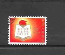 Timbre Chine 1966 - Afro-Asian Writers' Meeting - 1949 - ... République Populaire