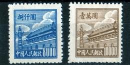 Gate Of Heavenly Peace 1950 1st Edition 8000 And 10000 $ No Gum - 1949 - ... République Populaire