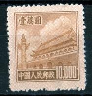 Gate Of Heavenly Peace 1950  10000 $ No Gum Graph Paper Comma In Nominal Perfect State - 1949 - ... République Populaire