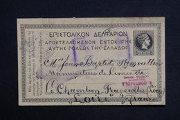 GRECE - Entier Postal De Corfou Pour La France En 1894 - L 28874 - Entiers Postaux