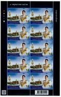 "Thailand Stamp 2019 KING RAMA 10 "" CORONATION 2019 "" FULL SHEET. - Thaïlande"