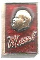 Russia, Lenin, Spilla A Libro, Mistura, Cm. 1,3 X 1,9. - Personaggi Celebri