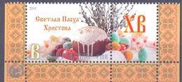 2019. Transnistria, Easter, 1v, Mint/** - Moldova