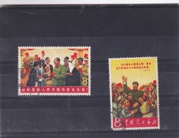 CHINE - TP Oblitéré N° 1735 & 1749 - 1.50 € Prix Départ Sans Réserves - Visitez Mes Autres Ventes - YM - Used Stamps