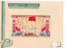 CHINE - TP Oblitéré Bande 1580/2 - 1.50 € Prix Départ Sans Réserves - Visitez Mes Autres Ventes - YM - Used Stamps