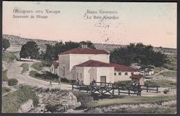 CPA Bulgarie, Souvenir De HISSAR, Le Bain Kiupdjez, 1908 - Bulgaria