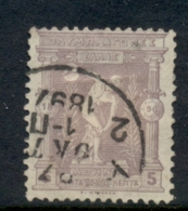 Greece 1890 Modern Era Olympics 5l FU - 1896 First Olympic Games