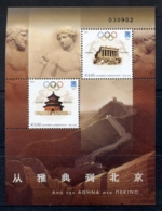Greece 2004 Summer Olympics Athens, Joint China MS MUH - Greece