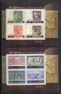 Greece 2006 Olympic Stamps 2x MS MUH - Greece