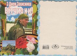 UKRAINE / Post Card / Militaria Happy Defender Of The Fatherland. Airborne. Landing Troops. Special Forces. 2010 - Equipment