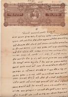 INDIA RAJPIPLA PRINCELY STATE 1-Rupee COURT FEE DOCUMENT 1941-45 GOOD/USED - Rajpeepla