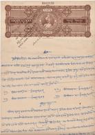 INDIA RAJPIPLA PRINCELY STATE 8-Annas COURT FEE DOCUMENT 1941-45 GOOD/USED - Rajpeepla