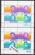 2018 Redoubtable Creator 2 S/S – Used (O) (Nor.+paper+UV Limited Edition) Bulgaria/Bulgaria - Bulgarije