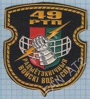 BELARUS / Patch Abzeichen Parche Ecusson / Air Force Air Defense. Aviation. 49 Radio Engineering Regiment. - Scudetti In Tela