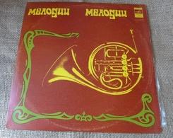 Vinyl Records Stereo 33 Rpm LP Melodies And Rhythms USSR Soviet Melodia Riga 1975 - Vinyl Records