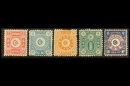 1884 5m Rose & 10m Blue, Plus Unissued 25m, 50m & 100m, SG 1/2, Mint (5 Stamps) For More Images, Please Visit Http://www - Korea (...-1945)
