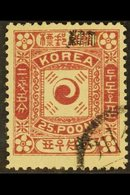 1897 25p Rose-lake, Overprint In Black, SG 14B, Very Fine Used. For More Images, Please Visit Http://www.sandafayre.com/ - Korea (...-1945)