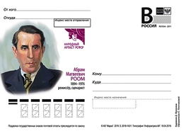 Russia 2019 Postal Stationery Card  125th Anniversary Of The Birth Of Abram Rohm Soviet Film Director, Screenwriter - Kino