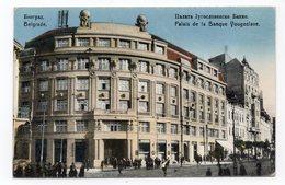 1931 YUGOSLAVIA, SERBIA, BELGRADE, YUGOSLAV BANK OFFICES, ILLUSTRATED POSTCARD , NOT USED - Yugoslavia