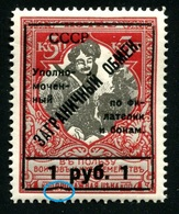 Russia 1925 Mi 13 A MNH OG  Perf.11,5 Forgeign Excange, Michel # 50€ - 1923-1991 USSR
