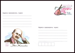 UKRAINE 2007. (7-3998) GHNAT HOTKEVYCH - COMPOSER, WRITER, ETHNOGRAPHER. Postal Stationery Stamped Cover (**) - Ukraine