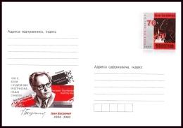 UKRAINE 2006 (6-3560). IVAN BAGRIANYI, WRITER. Postal Stationery Stamped Cover (**) - Ukraine