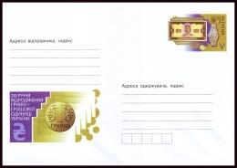 UKRAINE 2016 (16-3410). 20th ANNIVERSARY OF HRYVNIA MONETARY UNIT RENEWAL. Postal Stationery Cover (**) - Ukraine