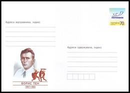 UKRAINE 2007. (7-3916). BORYS TEN, POET. Postal Stationery Stamped Cover (**) - Ukraine