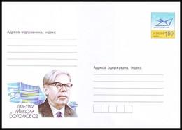UKRAINE 2009. (9-3351). MYKOLA BOGOLIUBOV - MATHEMATICIAN, THEORETICAL PHYSICIST. Postal Stationery Stamped Cover (**) - Ukraine