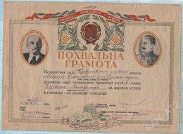 USSR Soviet Union UKRAINE Honourable Mention Secondary School Grade 5. Lenin. Stalin. Odessa Region 1948. - Diploma & School Reports