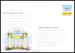 UKRAINE 2009. (9-3406) 1100 YEARS OF POLTAVA CITY. ARBOUR ''FRIENDSHIP OF PEOPLES''. Postal Stationery Cover (**) - Ukraine
