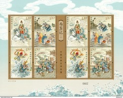 CHINA 2017-7 Journey To West Masterpiece In Chinese Literature(II)stamps Sheetlet - 1949 - ... People's Republic