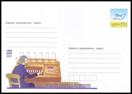 UKRAINE 2009. (9-3497) 150 YEARS OF EKATERYNOSLAV TELEGRAPH STATION. Postal Stationery Stamped Cover (**) - Ukraine