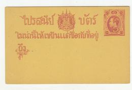Siam Postal Stationery Postcard Unused B190510 - Siam