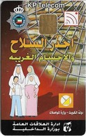 Kuwait - KP Telecom - Kuwait Police, Family Unit, ODS, 1998, Used - Kuwait