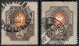 RUSSIE  1889-1904   -  YT  52  (A)  Et 52 (B) Vergés Horizntalement Et  Verticalement - Oblitérés - Oblitérés