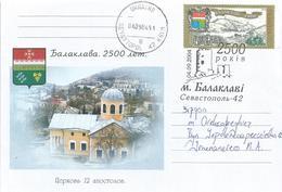 Ukraine 2004 Sebastopol Krim Crimea Balaklava Cover - Oekraïne